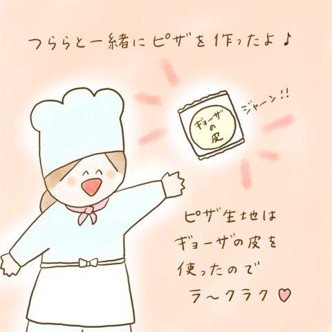 育児漫画 ふゆだこん子 げんきっこつららちゃん 63話
