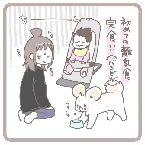 育児漫画 篁ヨーコ 犬と赤ちゃんのいる生活 10話