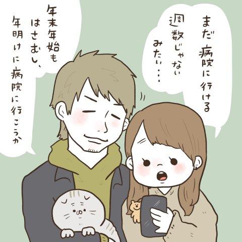マイペースうぴちゃん日誌 第29話 2
