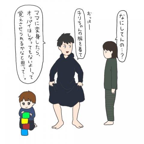 チリツモケ!? 連載3