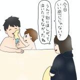 チリツモ家、断乳します(2)|チリツモケ!?#2