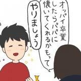 チリツモ家、断乳します(1)|チリツモケ!?#1