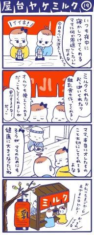 屋台ヤケミルク 第1話 はみだしみゆき