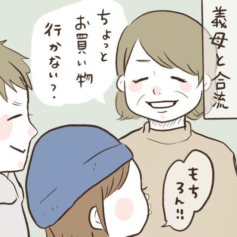 マイペースうぴちゃん日誌 第30話 1