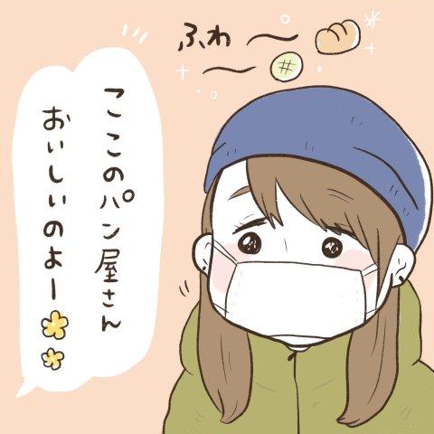 マイペースうぴちゃん日誌 第30話 2