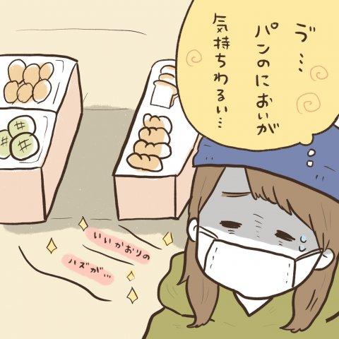 マイペースうぴちゃん日誌 第30話 3
