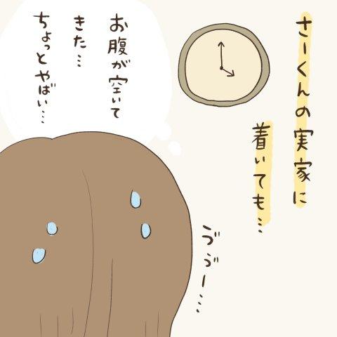 マイペースうぴちゃん日誌 第30話 4