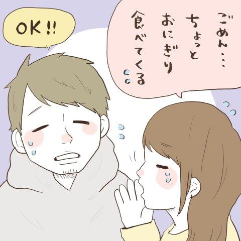 マイペースうぴちゃん日誌 第30話 5