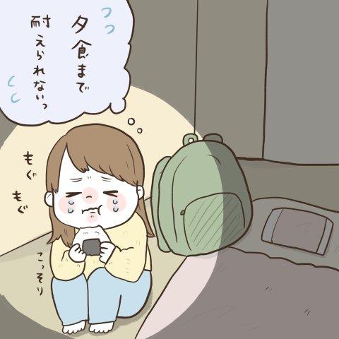 マイペースうぴちゃん日誌 第30話 6