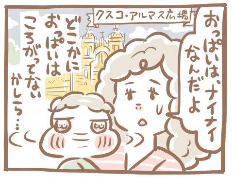 育児漫画 あんこちゃんと世界の育児なのよ 新里碧 9話