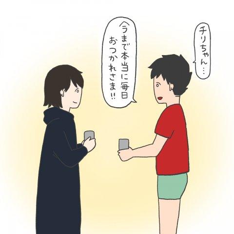 チリツモケ!? 連載5