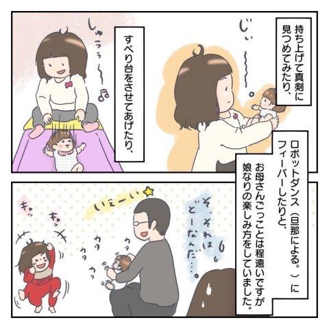 マシュマロぽぽちゃん