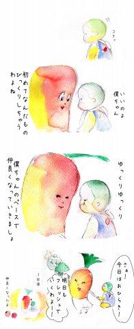 りにゅうこく物語 2