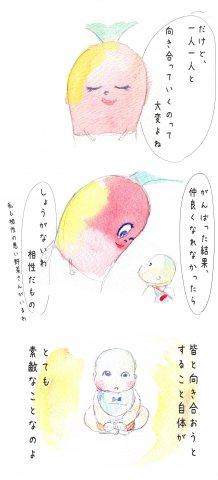 りにゅうこく物語 5