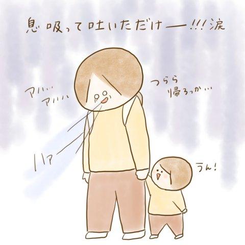 育児漫画 ふゆだこん子 げんきっこつららちゃん 65話