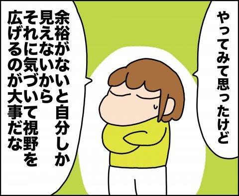 ゆゆ ゆゆ家の男子観察日記 38話