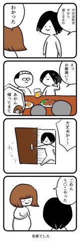 ゆるにんぷ後期