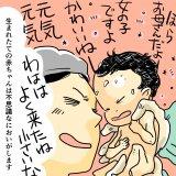ツルリンゴスターの出産レポ #6 赤ちゃんと感動の対面!