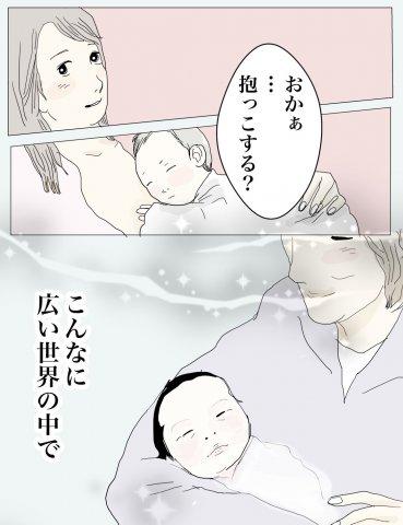おーちゃん 娘の出産 4話