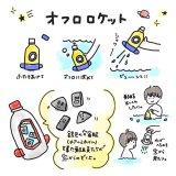 お風呂ロケット05
