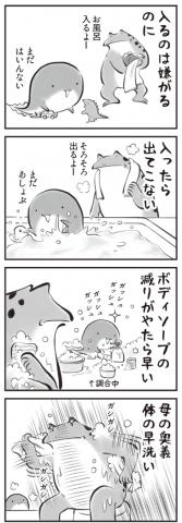 カエル母さん 子供とお風呂あるある
