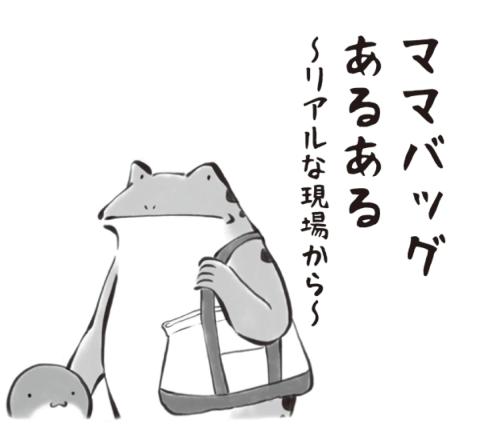 カエル母さん 連載4