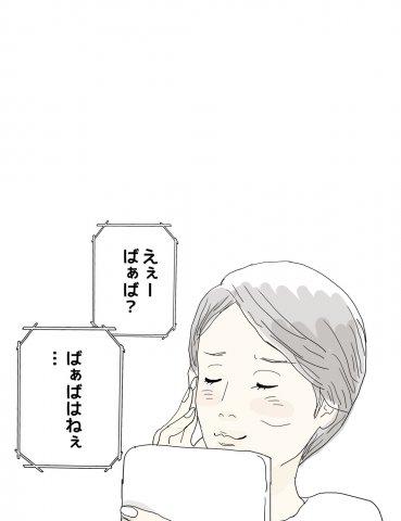 おーちゃん 生まれてきてくれて、ありがとう 6