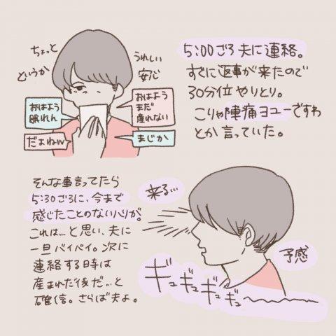 モナくんはいつでもSo Happy!第21話 6