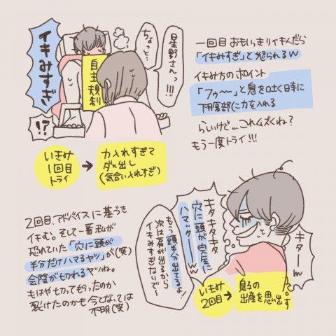 モナくんはいつでもSo Happy!第21話 9