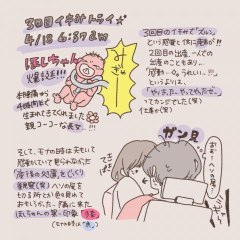 モナくんはいつでもSo Happy!第21話 10
