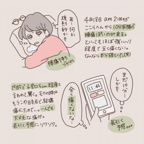 モナくんはいつでもSo Happy!第21話 5