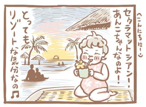 育児漫画 あんこちゃんと世界の育児なのよ 新里碧 10話