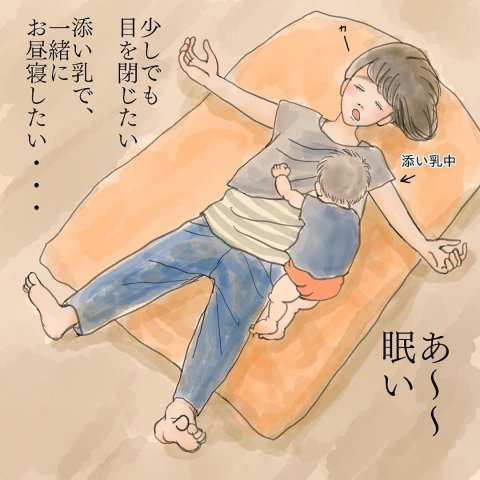 いであい 育児漫画 第1話