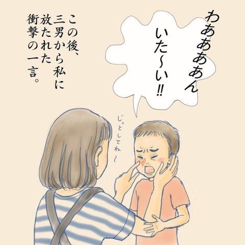 いであい 育児漫画 第2話