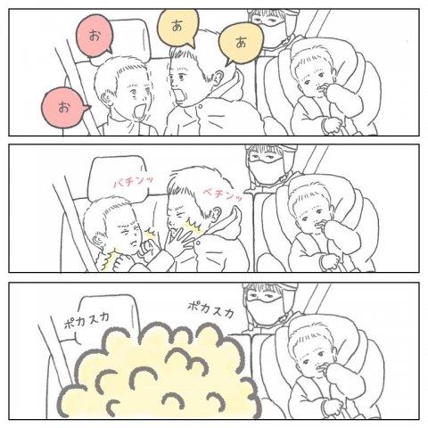いであい 育児漫画 第3話
