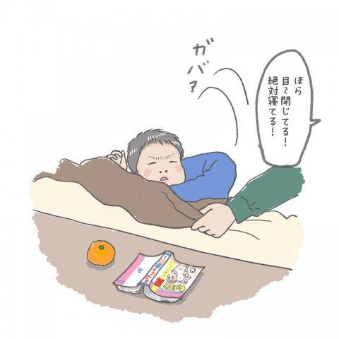 いであい 育児漫画 第4話