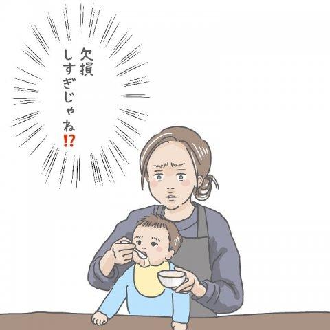 いであい 育児漫画 第5話