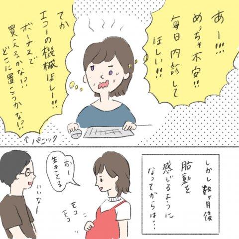 よいたん出産レポ 1話4