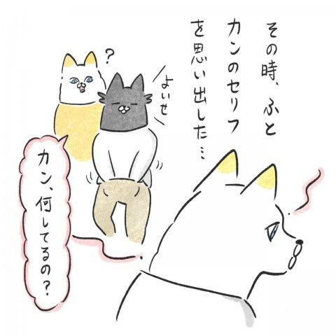 あんり 猫かわいがりラプソディー 18