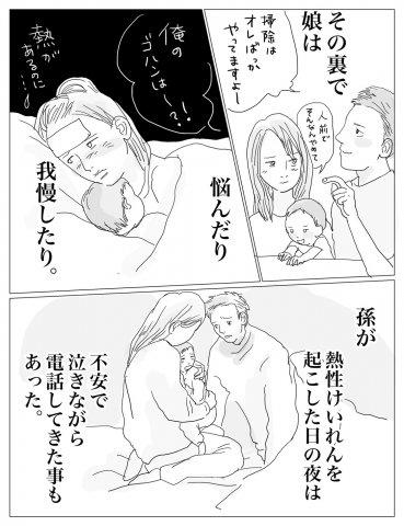 おーちゃん 生まれてきてくれて、ありがとう 9
