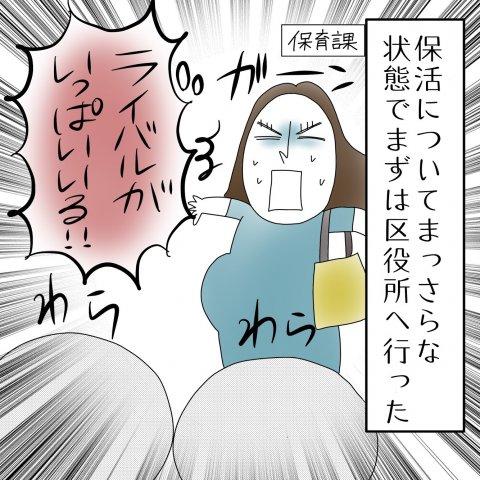 妊婦なアパレル販売員 第12話 4