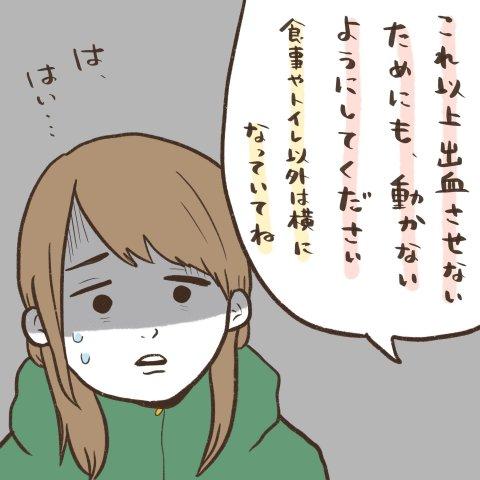 マイペースうぴちゃん日誌 第33話