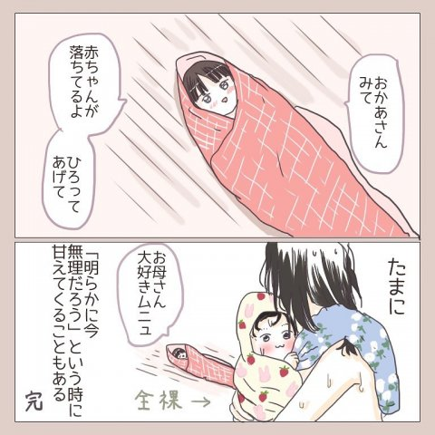 寝落ち育児バンザイ! 第25話 とも