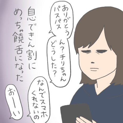 チリツモケ!? 連載11