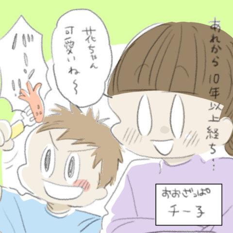 育児漫画 いっちゃんママ 秘事はマツゲ 1