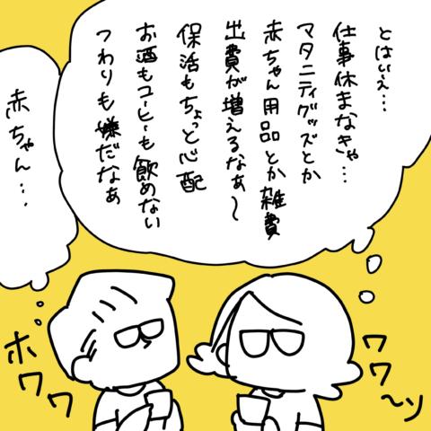 くるりんちーちゃんダイアリー 第38話