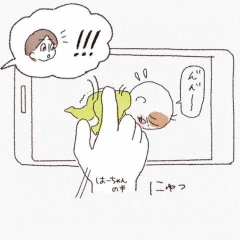 pick up育児マンガ ぽぽさん3