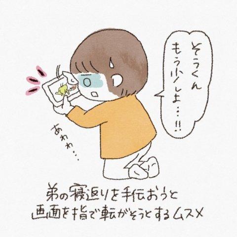 pick up育児マンガ ぽぽさん5