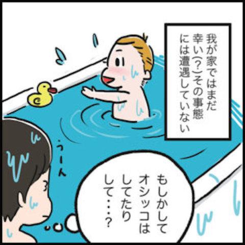 お風呂 しり@ボクとカッパ妻の育児日記
