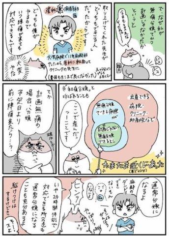 せるこさん 出産レポ1話3